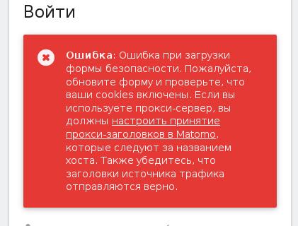 Screenshot_2020-12-01 Войти - Matomo
